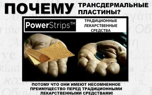 Трансдермальные пластины POWER STRIPS