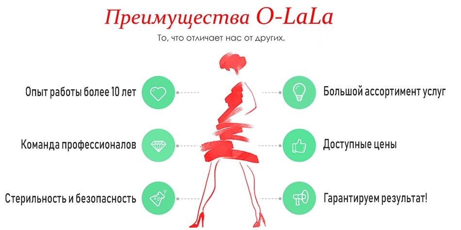 Преимущества салона красоты «O-LaLa»
